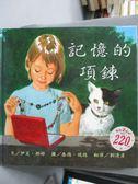 【書寶二手書T2/少年童書_ZER】記憶的項鍊_伊芙.邦婷文