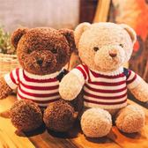 泰迪熊小熊公仔小號毛絨玩具抱抱熊布娃娃婚慶禮物送女友熊貓女生WZ3016 【極致男人】TW