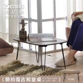 【班尼斯國際名床】日本熱賣【簡約復古和室桌-長方折疊桌】簡約拼花桌/茶几/咖啡桌/邊桌