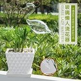 自動滴灌澆花器懶人滴水器透明玻璃盆栽澆水器【毒家貨源】