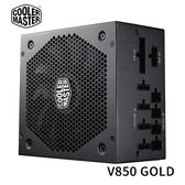 Cooler Master 酷媽 V850 GOLD 全模組化 80 PLUS 金牌認證 10 年保固 電源供應器
