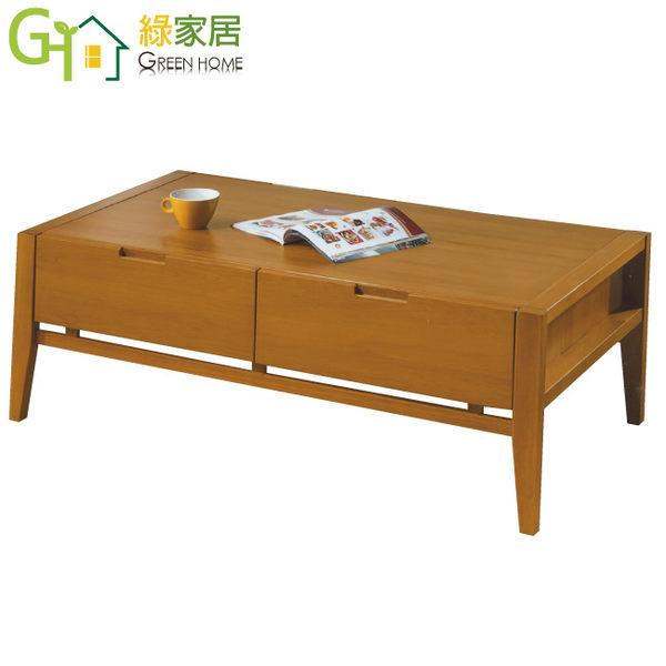 【綠家居】蘇里達 柚木紋4.3尺實木大茶几
