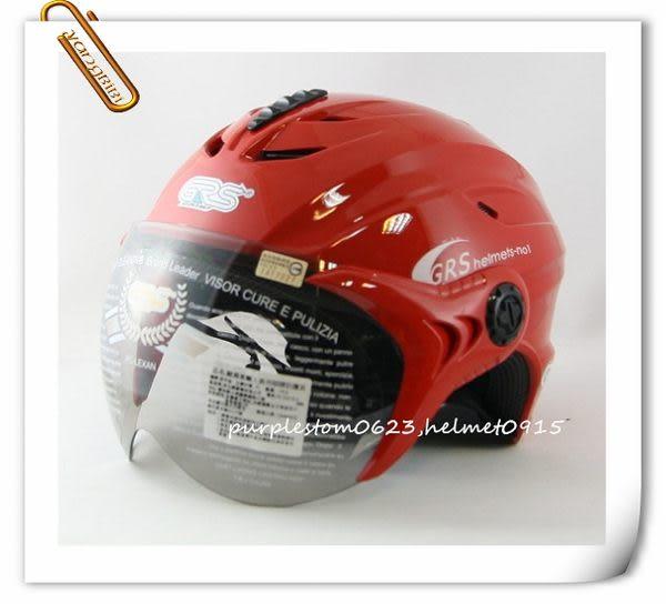 林森●GRS半罩安全帽,半頂式,瓜皮帽,雪帽,760,W鏡片款,紅