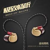 運動型有線耳機跑步掛耳式耳機線通用手機耳機工廠直營【全館88折】