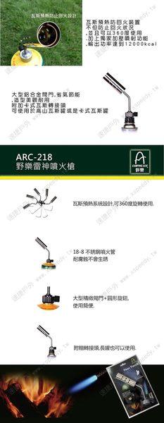 【速捷戶外】野樂 Camping Ace 雷神噴火槍瓦斯噴槍/野炊 ARC-218,適合烤肉 登山 健行 露營適合