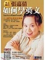 二手書博民逛書店 《英文榜首張嘉倩如何學英文-BETTER 064》 R2Y ISBN:957476348X│張嘉倩