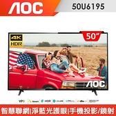 【免運費+安裝】美國 AOC 50型/50吋 4K HDR智慧聯網 淨藍光 電視/顯示器+視訊盒 50U6195