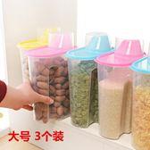 3個裝雜糧儲物罐廚房密封罐五谷雜糧收納盒塑料食品黃豆大米罐子 全館八八折鉅惠促銷HTCC