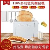 現貨快出 麵包機 烤麵包機 帕尼尼機 點心機 烤土司機110V全自動多功能烤面包機吐司機 交換禮物