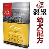 台北汪汪【優惠下殺)加拿大渴望.幼犬飼料2公斤,85%含肉量/15%蔬果,營養NO.1