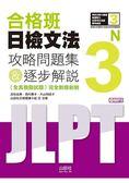 合格班日檢文法N3—攻略問題集&逐步解說(18K MP3)