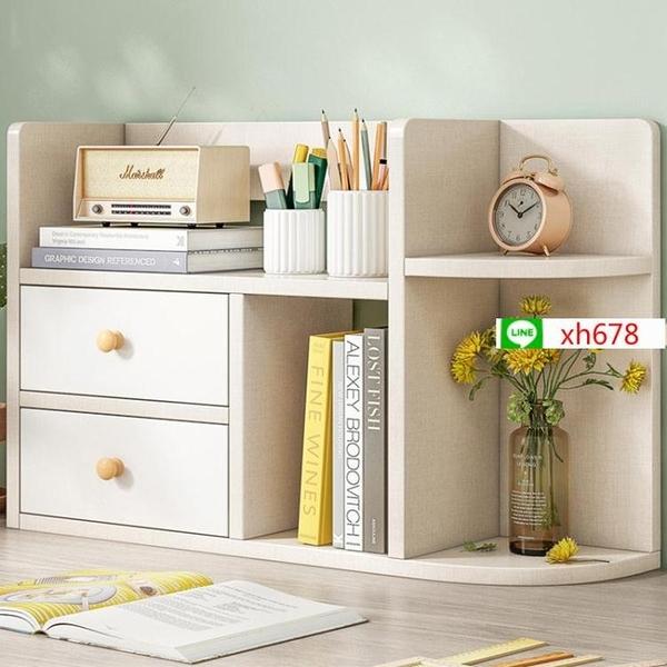 桌上小書架辦公桌桌面置物架學生書桌收納置物架多功能層架小書櫃【頁面價格是訂金價格】