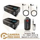 ◎相機專家◎ Saramonic 楓笛 Blink500 B2 一對二無線麥克風組 TX+TX+RX 領夾式 公司貨