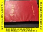 二手書博民逛書店毛主席語錄罕見32開 帶林彪語錄Y6713 毛主席 毛主席語錄 出版1966