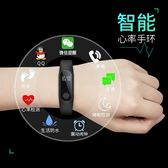 (交換禮物 聖誕)尾牙 運動手環 智能運動手環男心率血壓監測睡眠計步器藍芽防水手錶女