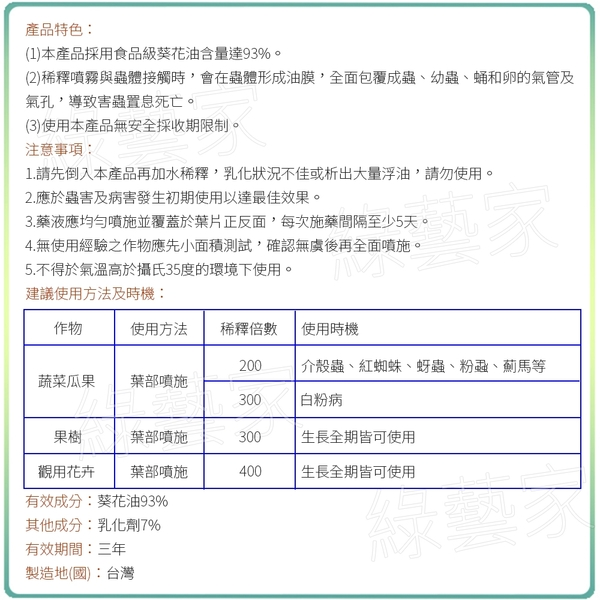【綠藝家】葵剋蟲250ml (葵花油乳液.葵無露)
