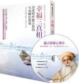 (二手書)幸福三真相:印度聖哲薩古魯的生命轉化指導