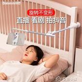 平板支架手機架懶人支架iPad床頭Pad看電視萬能通用床上用平板電 多色小屋YXS