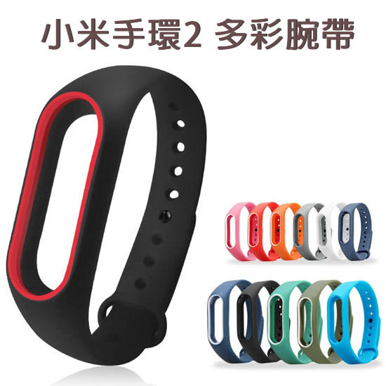 【替換帶】小米手環 2 多彩腕帶 /MIUI 雙色手環/運動手環/手錶錶帶/錶環/Mi Band 2-ZW