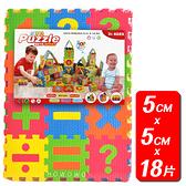 迷你字母巧拼 (5x5cm) 18片 數字拼圖 地墊 益智玩具 8501 好娃娃