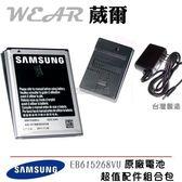 Samsung EB615268VU 原廠電池【配件包】Galaxy Note N7000 I9220 Note1
