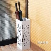 創意時尚字母雨傘桶大堂辦公家用雨傘架雨傘收納架xw