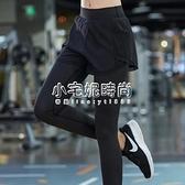 新款運動健身褲女收口瑜伽訓練顯瘦假兩件寬鬆跑步速幹休閒長褲   【全館免運】
