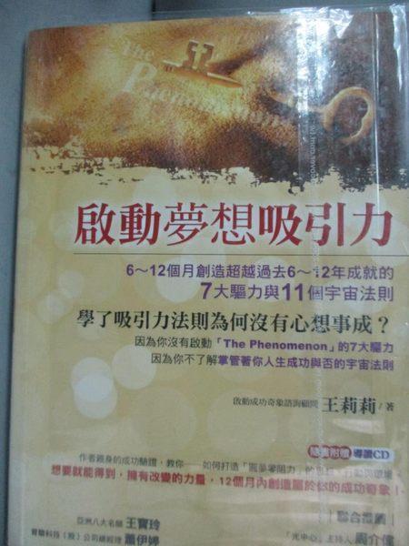 【書寶二手書T2/財經企管_HAX】啟動夢想吸引力_王莉莉