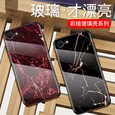 iPhone 6 6S 7 8 Plus 手機殼 大理石 保護套 玻璃殼 全包防摔外殼 冷淡風 手機套 保護殼 防刮後殼