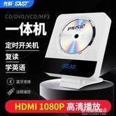 DVD播放機-先科962新款CD播放機dvd影碟機一體便攜式壁掛移動電影兒童英語學習 YYS 多麗絲