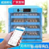 孵蛋器孵化機孵化器小型家用型全自動智慧小雞鴨鵝鴿鸚鵡可孵化箱 (橙子精品)