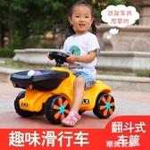 兒童平衡車無腳踏滑步車1-3-4歲兒童玩具車學步滑行車寶寶工程車MBS『潮流世家』