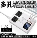 插座+無線充+8USB 多孔快充充電器 40W LED顯示 排插 延長線 快充 USB AC QI 無線充電
