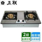 【五聯】WG-3602AS 雙銅爐頭不鏽鋼檯面爐-天然瓦斯