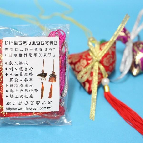 台灣製 DIY粽子香包 & DIY錦囊香包 材料包/一份入{促35}