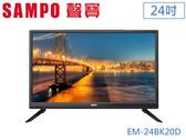 ↙0利率↙ SAMPO聲寶*24吋 HiHD 低藍光護眼 超質美LED液晶電視 EM-24BK20D 原廠保固【南霸天電器百貨】