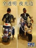 全透明騎行雨衣單人男女機車雨披時尚 電瓶車 腳踏車【英賽德3C數碼館】