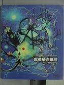 【書寶二手書T8/收藏_YAX】世界在變-郭東榮油畫展_2014/2
