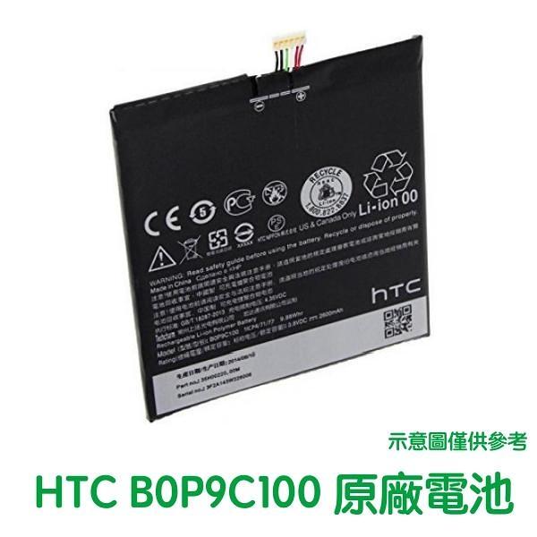 含稅附發票【送4大好禮】HTC Desire 816 D816W 816T 816V 816E 原廠電池 BOP9C100