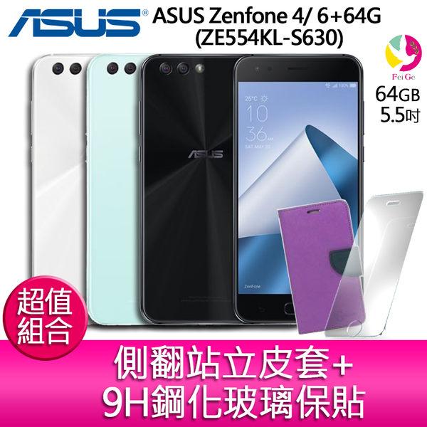 分期0利率 華碩ASUS Zenfone 4/ 4+64G/ ZE554KL-S630 ★孔劉代言 贈『9H鋼化玻璃保貼*1+側翻站立皮套*1』