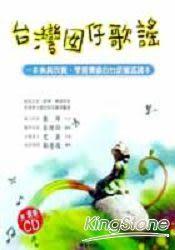台灣囡仔歌謠(附音樂CD)