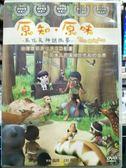 影音專賣店-P03-270-正版DVD-動畫【原知原味 國台客語】-台灣首部原住民3D動畫