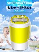 4.5KG單筒迷你洗衣機小帶甩乾脫水洗脫小型兒童半全自動宿舍嬰兒 YXS 『小宅妮時尚』