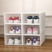 6個裝 鞋子收納盒透明鞋子整理箱塑料簡易收納鞋櫃樂淘淘