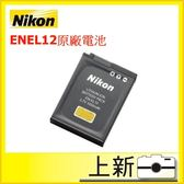 Nikon  ENEL12 EN─EL12 原廠電池《台南/上新/公司貨/免運費》