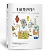 (二手書)手繪旅行日和:台北、東京到巴黎,我離不開的咖啡館、文具雜貨店與市集