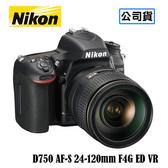 原廠登錄送郵政禮金 分期零利率 NIKON 尼康 D750 AF-S 24-120mm F4G ED VR 公司貨
