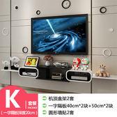 電視櫃簡易電視櫃小戶型電視機櫃簡約現代壁掛式迷你電視櫃掛墻臥室客廳wy【全館85折】