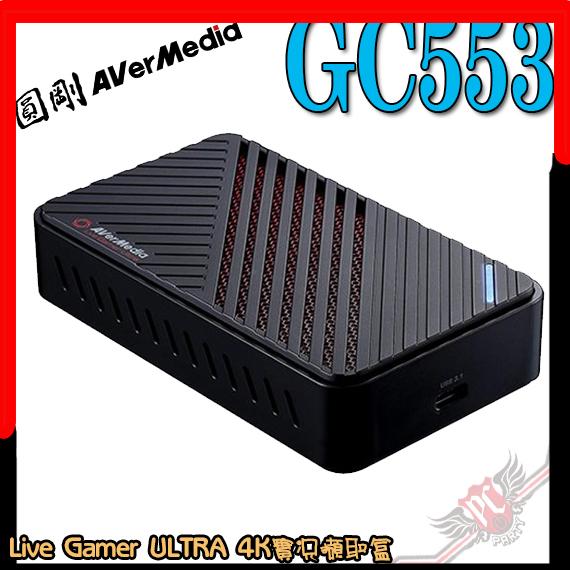[ PC PARTY  ]  送鼠墊 圓剛 AVerMedia Live Gamer ULTRA 4K GC553 實況擷取盒
