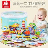 立體拼圖積木質磁性嬰兒童釣魚玩具套裝1-2-3周歲男孩女孩寶寶益智力拼圖